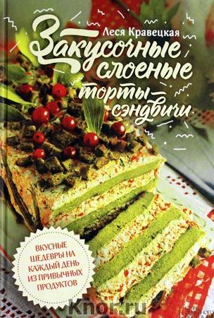 """Леся Кравецька """"Закусочные слоеные торты-сэндвичи"""""""