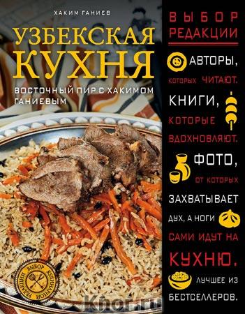 """Хаким Ганиев """"Узбекская кухня. Восточный пир с Хакимом Ганиевым"""" Серия """"Выбор кулинарной редакции"""""""