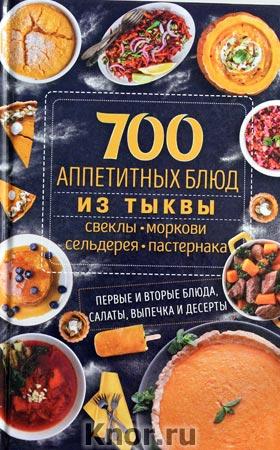 700 аппетитных блюда из тыквы, свеклы, моркови, сельдерея, пастернака