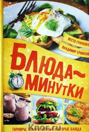 """Веста Гунченко, Владимир Ермаков """"Блюда-минутки. Гарниры, салаты, первые и вторые блюда"""""""