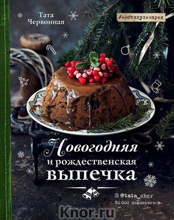 """Тата Червонная """"Новогодняя и рождественская выпечка. Рецепты, которые объединяют"""" Серия """"Инстакулинария"""""""