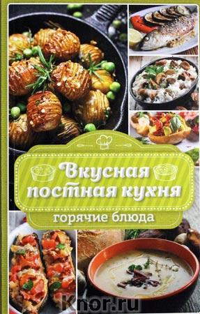 """Н. Попович """"Вкусная постная кухня. Горячие блюда"""""""