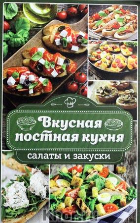 """Н. Попович """"Вкусная постная кухня. Салаты и закуски"""""""