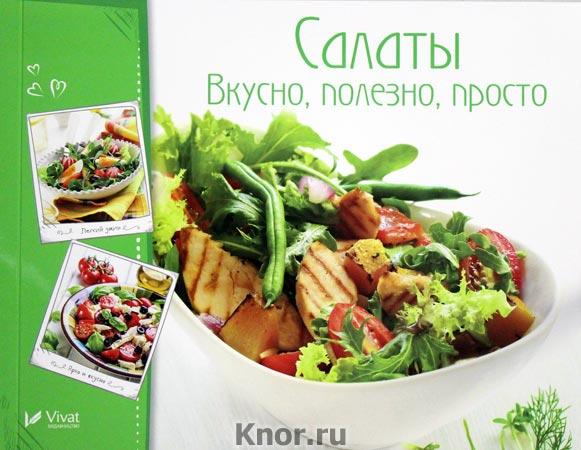 """И.В. Романенко """"Салаты. Вкусно, полезно, просто"""""""