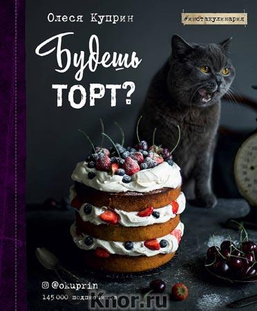 """Олеся Куприн """"Будешь торт?"""" Серия """"Инстакулинария"""""""
