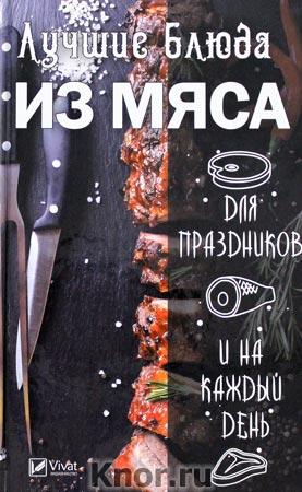"""И.В. Феоктистова """"Лучшие блюда из мяса для праздников и на каждый день"""" Серия """"Полезная книга"""""""