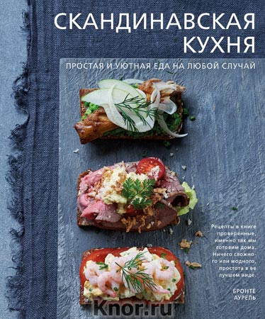 """Бронте Аурель """"Скандинавская кухня. Простая и уютная еда на любой случай"""" Серия """"Кулинария. Вилки против ножей"""""""