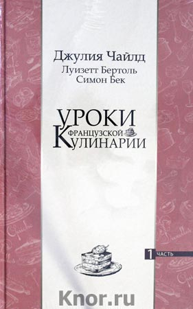 "Джулия Чайлд ""Уроки французской кулинарии"" 2 тома. Серия ""Уроки кулинарии от Джулии Чайлд"""