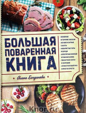 """Алена Богданова """"Большая поваренная книга"""""""