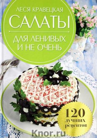 """Леся Кравецкая """"Салаты для ленивых и не очень. 120 лучших рецептов"""""""