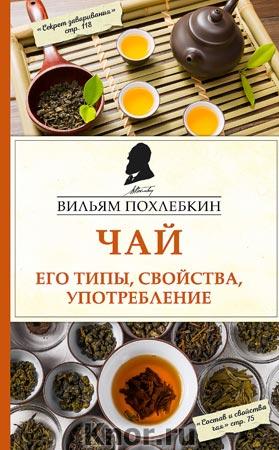 """Вильям Похлебкин """"Чай. Его типы, свойства, употребление"""" Серия """"Кулинария. Похлебкин"""""""