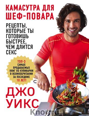 """Джо Уикс """"Камасутра для шеф-повара: рецепты, которые ты готовишь быстрее, чем длится секс"""" Серия """"Сам себе тренер"""""""