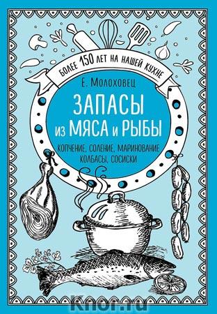 """Елена Молоховец """"Запасы из мяса и рыбы. Копчение. Соление. Маринование. Колбасы, сосиски"""" Серия """"Избранные рецепты"""""""