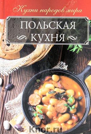 """Польская кухня. Серия """"Кухни народов мира"""""""