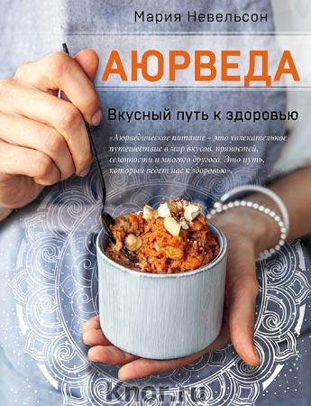 """Мария Невельсон """"Аюрведа. Вкусный путь к здоровью"""" Серия """"Кулинарное открытие"""""""