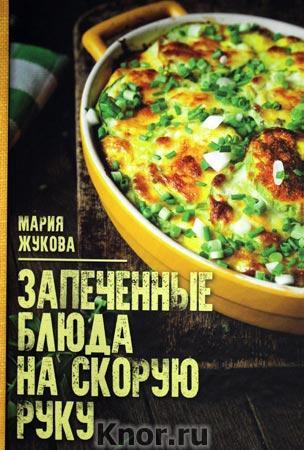 """Мария Жукова """"Запеченые блюда на скорую руку"""""""