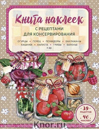 """Книга наклеек с рецептами для консервирования. Серия """"Кулинария. Заготовки. Вырубка"""""""