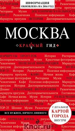 """Ольга Чередниченко """"Москва"""" Серия """"Красный гид"""""""