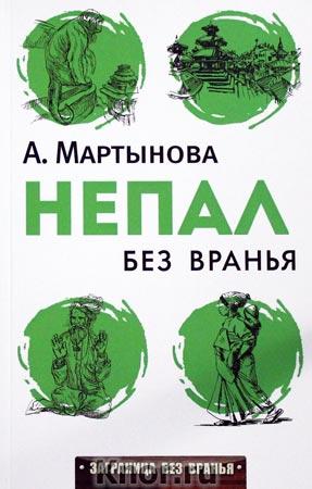 """А. Мартынова """"Непал без вранья"""" Серия """"Заграница без вранья"""""""