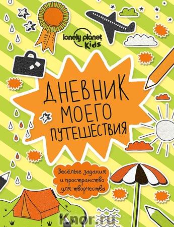 """Дневник моего путешествия. Серия """"Lonely Planet. Kids"""""""