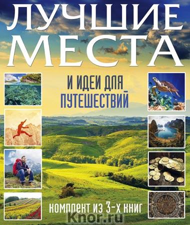 """Лучшие места и идеи для путешествий. Комплект из 3-х книг. Серия """"Суперподарок"""""""