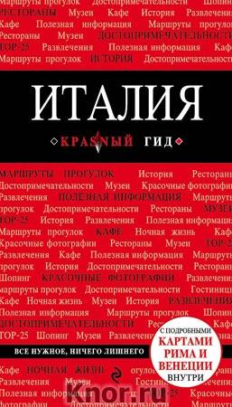 """Игорь Тимофеев """"Италия"""" Серия """"Красный гид"""""""
