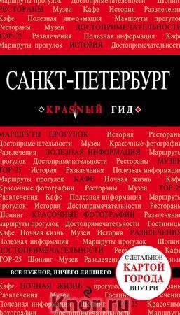 """Ольга Чередниченко """"Санкт-Петербург"""" Серия """"Красный гид"""""""