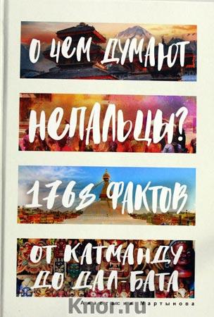 """А.В. Мартынова """"О чем думают непальцы? 1768 фактов. От Катманду до дал-бата"""" Серия """"Глазами иностранцев"""""""