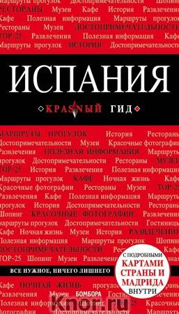 """А. Александрова """"Испания"""" Серия """"Красный гид"""""""