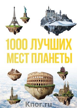 """1000 лучших мест планеты, которые нужно увидеть за свою жизнь. Серия """"Подарочные издания. Туризм"""""""
