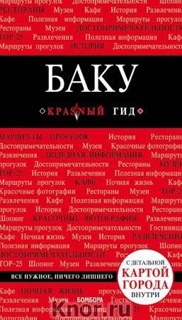 """Баку: путеводитель + карта. Серия """"Красный гид"""""""