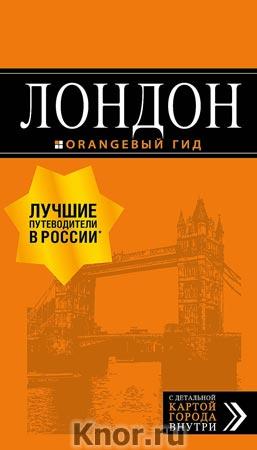 """Г. Рэмптон """"Лондон: путеводитель"""" Серия """"Оранжевый гид"""""""
