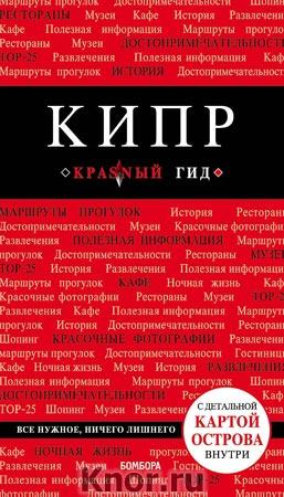 """А. Александрова """"Кипр"""" Серия """"Красный гид"""""""