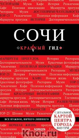 """Артем Синцов """"Сочи"""" Серия """"Красный гид"""""""