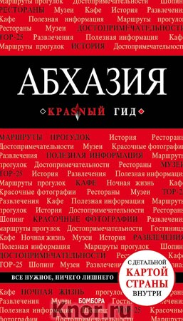 """А.С. Гарбузова """"Абхазия"""" Серия """"Красный гид"""""""
