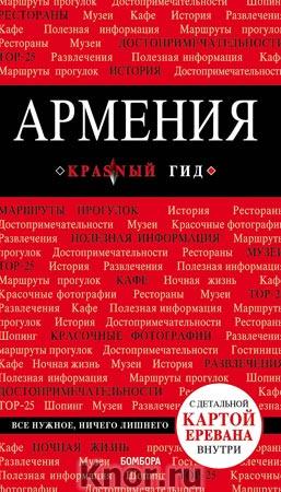 """Армения: путеводитель + карта. Серия """"Красный гид"""""""