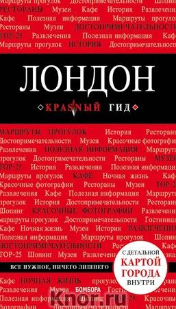 """Г. Рэмптон """"Лондон"""" Серия """"Красный гид"""""""