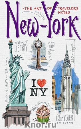 "New York. The Art of traveler's Notes. Серия ""Книги-бестселлеры на английском языке"""