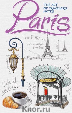 """Paris. The Art of traveler's Notes. Серия """"Книги-бестселлеры на английском языке"""""""