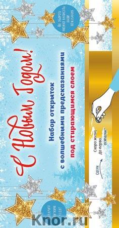 """С Новым годом! Набор открыток с волшебными предсказаниями под стирающимся слоем. Серия """"Новый год. Волшебные предсказания"""""""