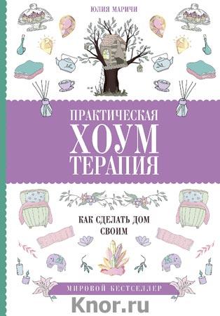 """Юлия Маричи """"Практическая хоумтерапия: как сделать дом своим"""" Серия """"Книга-тренд"""""""