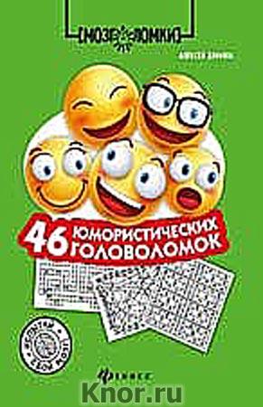 """Алексей Данилов """"46 юмористических головоломок"""" Серия """"Мозголомки"""""""
