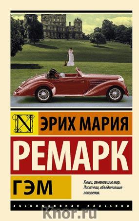 """Эрих Мария Ремарк """"Гэм"""" Серия """"Эксклюзивная классика"""" Pocket-book"""