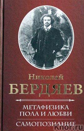 """Николай Бердяев """"Метафизика пола и любви. Самопознание"""""""