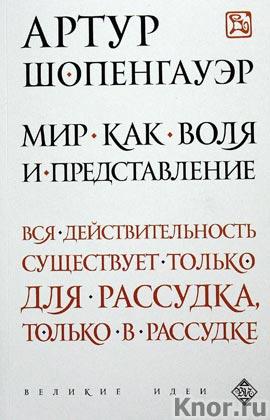 """Артур Шопенгауэр """"Мир как воля и представление"""" Серия """"Великие идеи"""""""