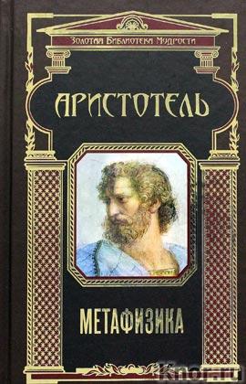 """Аристотель """"Метафизика"""" Серия """"Золотая библиотека мудрости"""""""