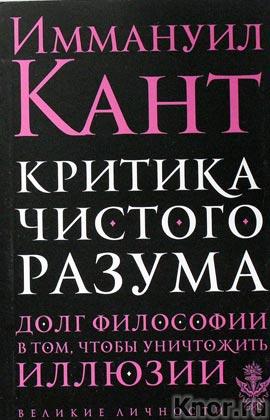 """Иммануил Кант """"Критика чистого разума"""" Серия """"Великие личности"""" Pocket-book"""