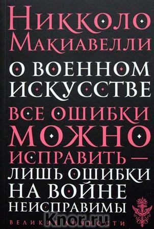 """Никколо Макиавелли """"О военном искусстве"""" Серия """"Великие личности"""""""