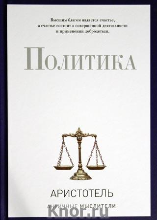"""Аристотель """"Политика"""" Серия """"PRO власть"""""""