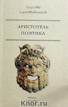 """Аристотель """"Поэтика"""" Серия """"Искусство и действительность"""""""